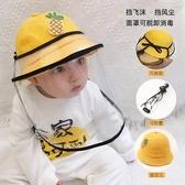 韓國兒童防護帽子男童防飛沫護面遮臉頭罩隔離帽防唾液女童漁夫帽【全館免運快速出貨】
