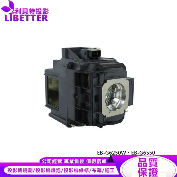 EPSON ELPLP76 副廠投影機燈泡 For EB-G6250W、EB-G6550