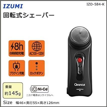 【日本 IZUMI 】旋轉式電動刮鬍刀 IZD-584 ◆體積小巧,攜帶方便,旅行用也適合