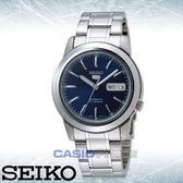 SEIKO 精工手錶專賣店   SNKE51J1 5號機械男錶 不鏽鋼錶帶 藍色錶面 防水 日期/星期顯示