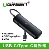 綠聯 USB-C/Type-C轉4K HDMI+DP/DisplayPort +VGA轉換器