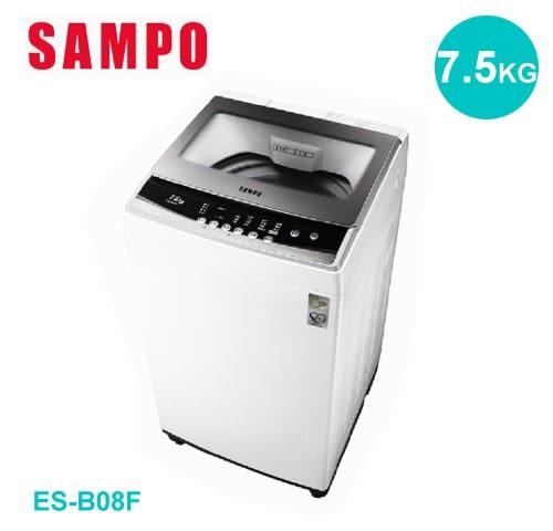 【佳麗寶】-來電享加碼折扣(SAMPO聲寶)7.5公斤洗衣機 (ES-B08F)
