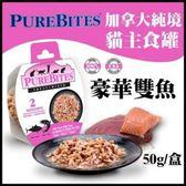 *WANG*【單入】加拿大純境PureBites 貓主食罐頭-豪華雙魚50g 單純食材 極致美味 //補貨中