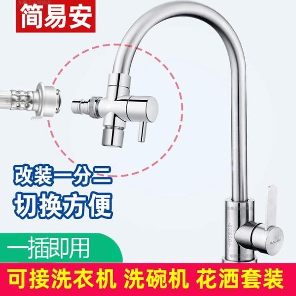 J廚房洗碗機水龍頭一分二萬用接頭分水閥洗衣機進水上水三通轉換l 果果輕時尚
