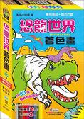 書立得-恐龍世界著色畫(B208004)