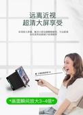 高清手機螢幕放大器鏡3D視頻大屏投影懶人支架電影電視劇追劇(聖誕新品)