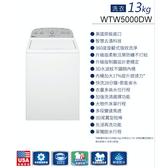 Whirlpool惠而浦 13KG 變頻直立式洗衣機 WTW5000DW