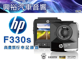 【HP】F330s 惠普高畫質行車記錄器*140度超廣角/f1.9 大光圈/WDR寬動態/G-sensor