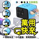 萬用USB插座 全球通用 一對四 快充