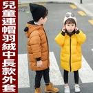 兒童連帽羽絨中長款外套【現貨】...