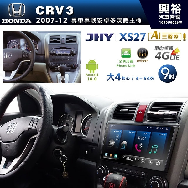 【JHY】2007~12年HONDA CRV3專用9吋XS27系列安卓機*Phone Link+送1年4G上網*大4核心4+64