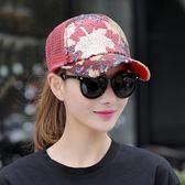 帽子女夏天韓版潮百搭學生棒球帽遮陽帽亮片網帽旅游防曬帽太陽帽 英雄聯盟