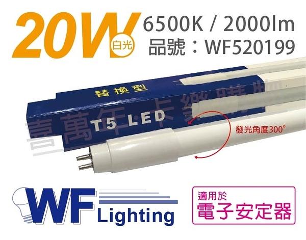 舞光 LED 20W 6500K 白光 4尺 T5 日光燈管 玻璃管 適用於電子安定器_ WF520199