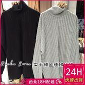 梨卡★現貨 - 韓國製編織高領針織衫上衣 - 白色+灰色+黑色R6017