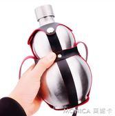 酒壺 304不銹鋼葫蘆酒壺隨身便攜酒瓶戶外酒具創意禮品大小酒壺 莫妮卡小屋