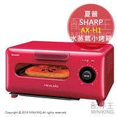 日本代購 空運 SHARP 夏普 AX-H1 過熱水蒸氣 小烤箱 蒸氣烤箱 烤麵包機 紅色