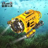 限時8折秒殺遙控船水下拍照攝像潛水艇電動遙控戲水喂魚男孩玩具船jy