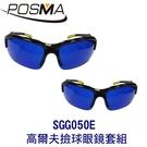 POSMA 高爾夫撿球眼鏡套組 2入 SGG050E