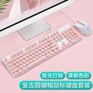 鍵盤 機械手感鍵盤滑鼠套裝有線游戲辦公家用商務女生筆電台式電腦靜音鍵鼠薄粉色外接USB