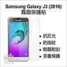 【飛兒】衝評價!高品質 三星 SAMSUNG Galaxy J3 (2016) 保護貼 防指紋 霧面 另有 亮面 螢幕貼