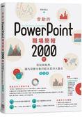 會動的PowerPoint職場簡報2000例:剪貼就能用,讓內容變生動的範本素材