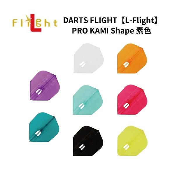 【L-Flight】 PRO KAMI Shape 素色 鏢翼 DARTS