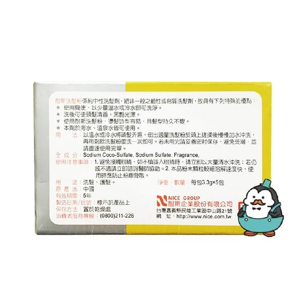 耐斯洗髮粉3.3gx5包/盒 (一組6盒)