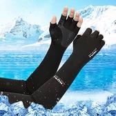 防曬手袖護臂冰爽袖冰絲防曬手套男袖套女袖子套手臂防紫外線薄款