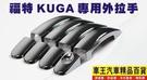 【車王小舖】2013 最新 福特KUGA外拉手 KUGA外拉手飾蓋 KUGA把手鍍鉻飾蓋 台中店 高雄店