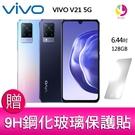 分期0利率 VIVO V21 (8G/128G) 6.44吋雙5G 光學防手震上網手機 贈『9H鋼化玻璃保護貼*1』