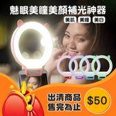 【coni shop】限量出清 售完為止!!! 魅眼美瞳美顏補光神器 三檔燈光可調 LED 自拍神器 美顏補光