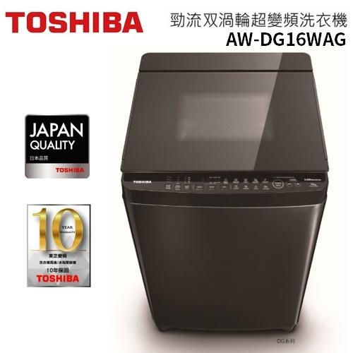 【分期0利率+基本安裝+舊機回收】TOSHIBA 東芝 AW-DG16WAG 變頻 16公斤 洗衣機 公司貨