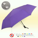 【RainBow】RB-SWR-45吋 Techonlogy機能超撥水 (紫) /自動傘洋傘雨傘防風傘