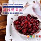 特級蔓越莓乾果粒600G大包裝 每日優果...