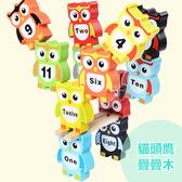 貓頭鷹趣味平衡疊疊木 12入組 益智玩具 訓練平衡 木製玩具