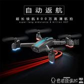 無人機 無人機航拍高清專業智慧超長續航飛行器四軸遙控直升飛機航模 爾碩LX