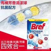 【Bref】歐洲原裝進口 馬桶 強力清潔球/芳香球 50g(紅白色-抗菌)