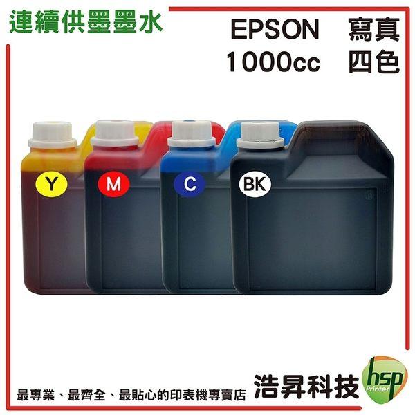 【四色一組/奈米寫真/填充墨水】EPSON 1000CC 適用所有EPSON連續供墨系統印表機機型