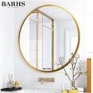 浴鏡 北歐黃銅衛生間洗漱衛浴鏡 壁掛裝飾鏡 不銹鋼框浴室鏡子圓形定做