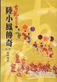 陸小鳳傳奇(三)銀鉤賭坊精品集