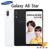【4G/64G】Samsung Galaxy A8 Star 2018 防水美拍奇機 - 贈玻璃貼+保護殼+64G記憶卡