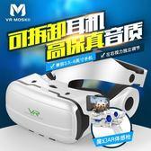 VR眼鏡 摩士奇7代VR眼鏡眼鏡虛擬現實3d頭戴式手機專用ar頭盔一體機4d眼睛rv夏洛特