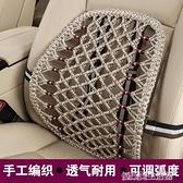 靠坐墊 汽車腰靠車用靠背靠墊座椅腰托夏季透氣支撐腰部腰枕辦公室護腰墊 YDL