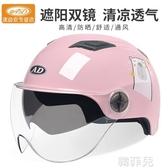 頭盔 AD電動電瓶車頭盔灰男女士夏季防曬可愛半盔四季輕便式全盔安全帽 韓菲兒