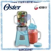 美國 OSTER Ball Mason Jar隨鮮瓶果汁機(藍) BLSTMM-BBL【恆隆行授權經銷】