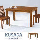 草田 厚重實木餐桌(長130×寬80×高75cm)