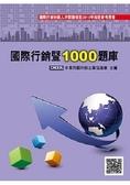 國際行銷暨1000 題庫11 e