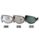 【東門城】ZEUS ZS210C 專用鏡片 強化鏡片 安全帽鏡片