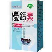 優杏~優鈣素膠囊(Aquamin)120粒/盒