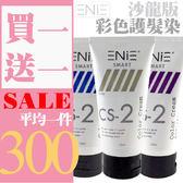 【買一送一】ENIE 雅如詩 宇宙染補色系列 彩色護髮染120ml(沙龍版)